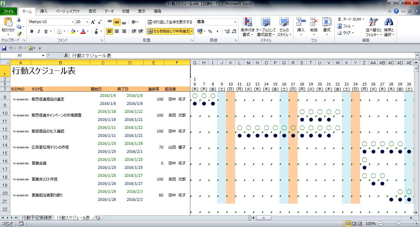 タスクスケジュール管理テンプレート  Excel業務を簡単に ...
